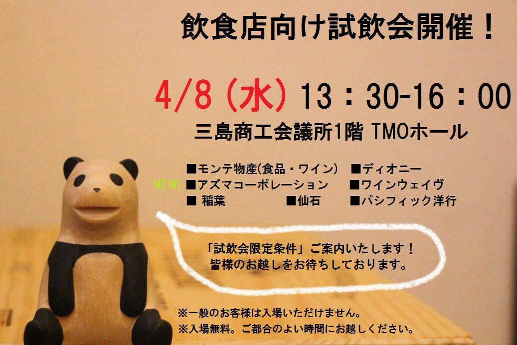 【飲食店様対象】合同試飲会開催します!_b0016474_18193333.jpg