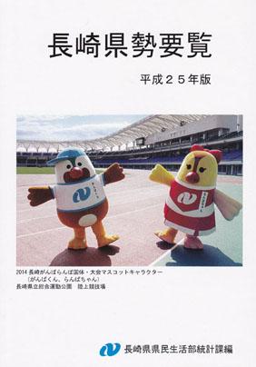 長崎県の情報操作_c0052876_12345872.jpg