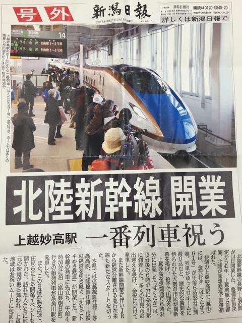 北陸新幹線開業。_d0182179_23223757.jpg