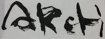 moritoニューアルバム『ARCH』完成‼︎②_b0244593_15185347.jpg