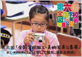 第六回「全国学校図工・美術写真公募展」今日から始まります。_b0194208_11243245.jpg
