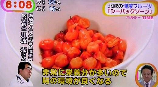 加藤綾子もサジー食べ 3/15(日)_b0069918_12464851.jpg