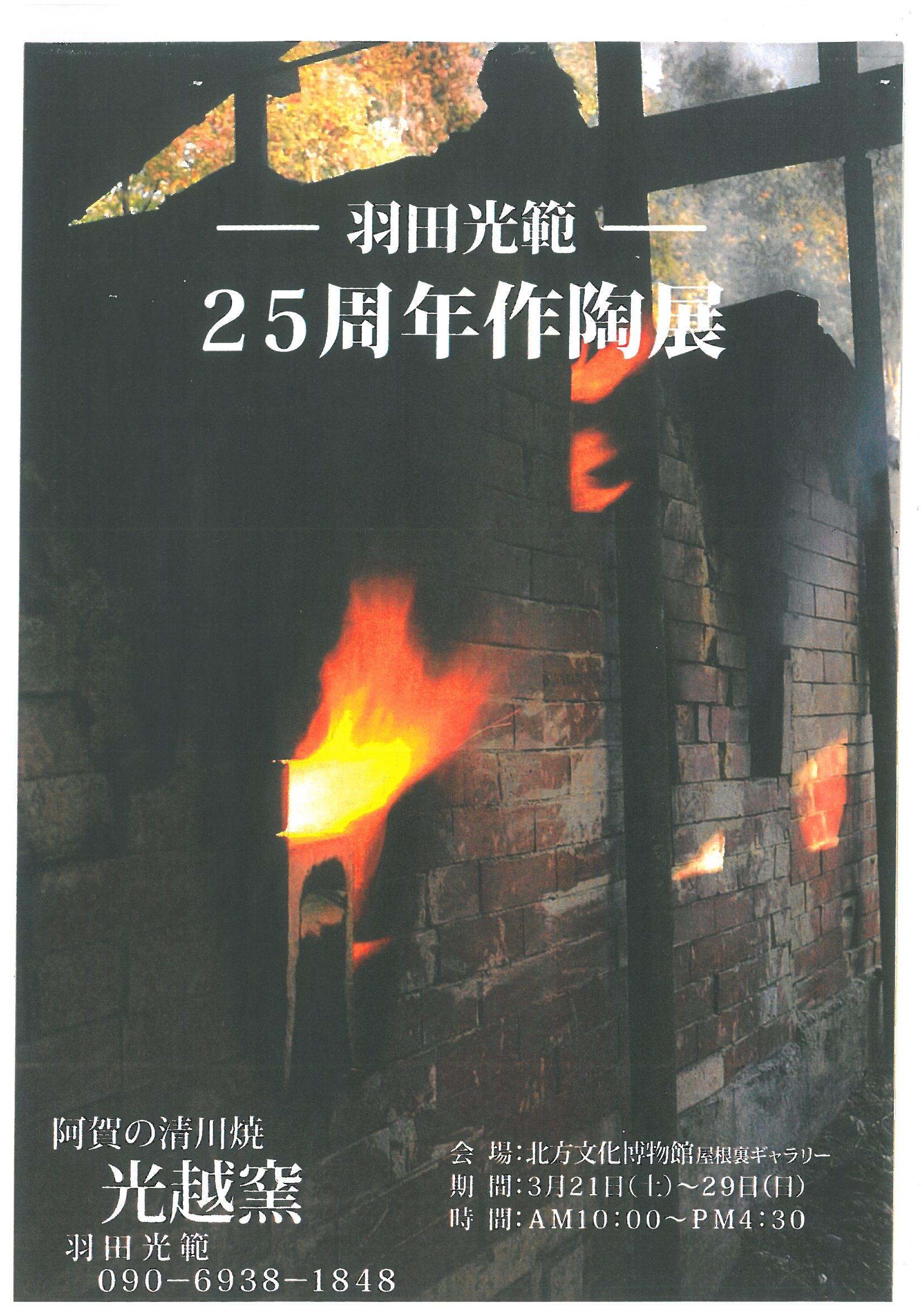 羽田先生の25周年作陶展 お知らせ_e0135219_1346661.jpg