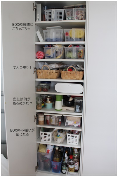 キッチン収納 レッスン!_c0141025_0121435.jpg