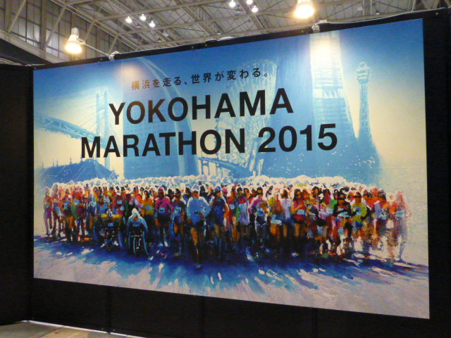 横浜マラソン2015 応援_e0237625_2203546.jpg