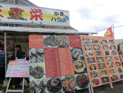 牡蠣小屋 バゥ_d0084229_2115972.jpg