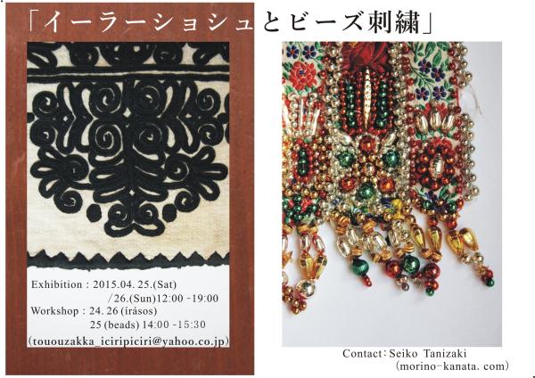 「イーラーショシュとビーズ刺繍」展_b0142544_6553480.jpg