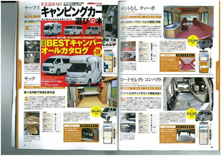 交通タイムズ社の「キャンピングカー選び」に掲載されました。_e0225148_9532950.jpg