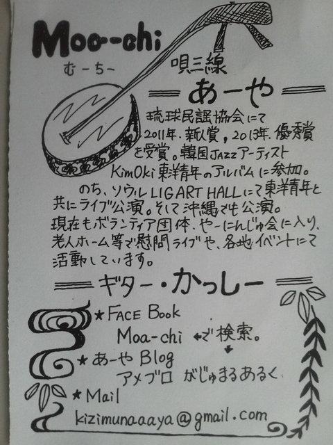 がじゅたんライヴ新宿_b0050651_13221118.jpg