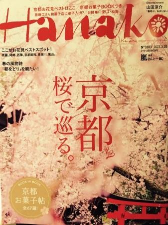 Hanako3月12日発売号にご紹介いただきました❤︎_b0341759_03404851.jpg