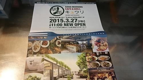 「グッドモーニングカフェ、キュウリオープン」_a0075684_22285957.jpg