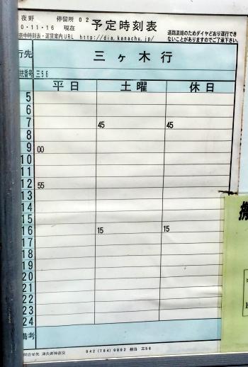 富士急バス 大渡バス停_a0163788_10221812.jpg