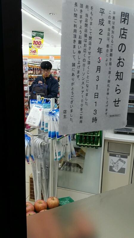 横須賀久里浜LAWSONストア100 久里浜4丁目店さん 平成27年3月31日閉店。_d0092901_2246926.jpg