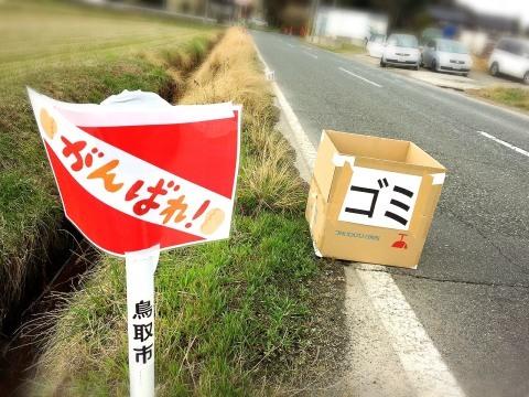 鳥取マラソン2015_e0115904_14174185.jpg