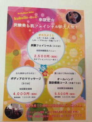 初回限定キャンペーン☆_e0312109_15553115.jpg