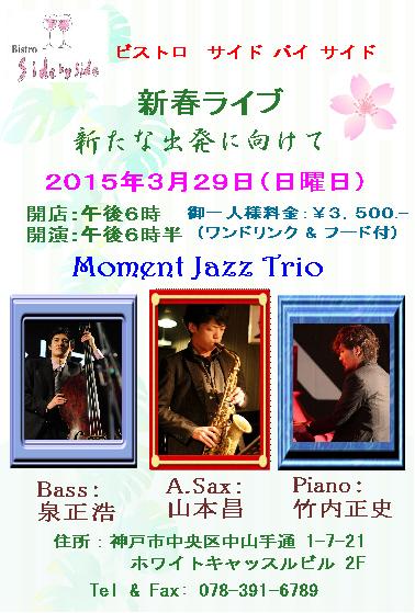2015.03.29 Moment Jazz Trio _d0151311_19124753.jpg