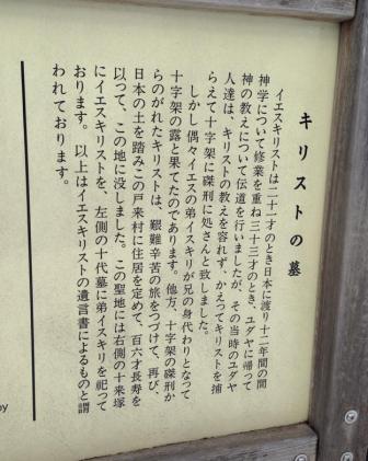 キリストの墓(青森、新郷村)探訪_c0125114_1257998.jpg