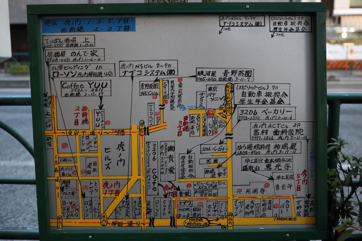 御成門  虎ノ門ヒルズが書かれた手書き案内地図_b0061717_0213573.jpg
