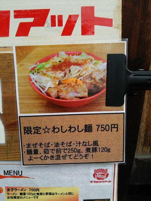 わしわし麺@ダブルラリアット_a0117520_1455898.jpg