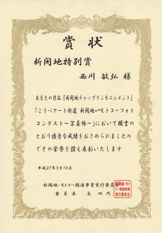 新開地~モトコーフォトコンテスト新開地特別賞_a0288226_22555573.jpg