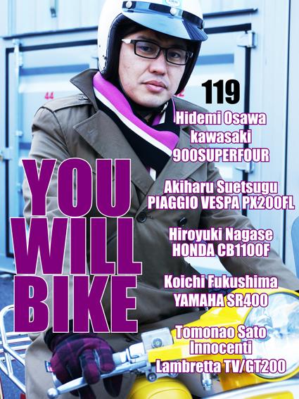 君はバイクに乗るだろう VOL.119_f0203027_20273775.jpg