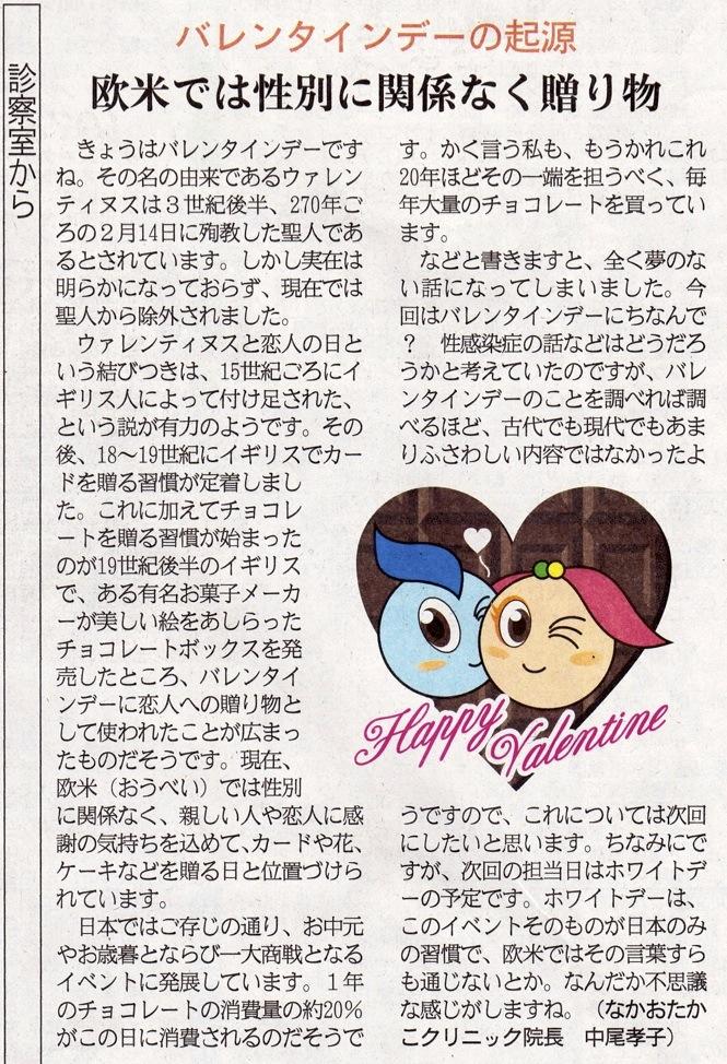 2月14日佐賀新聞です。_e0271258_22471848.jpg
