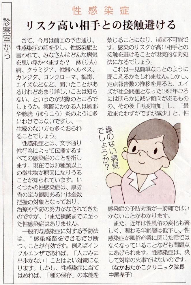 3月14日佐賀新聞です。_e0271258_22485286.jpg