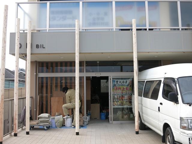 豊丸水産海田市駅南口店、2015年3月1日オープン_b0095061_10323511.jpg
