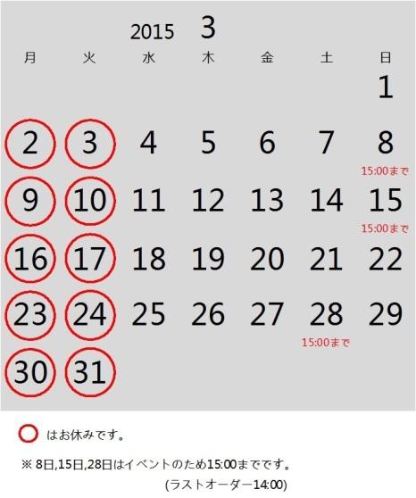 3月の営業日and営業時間_a0325273_20384562.jpg