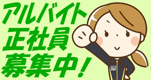 イワサキ全店で販売スタッフ&PITスタッフ募集中!_b0163075_16121252.png