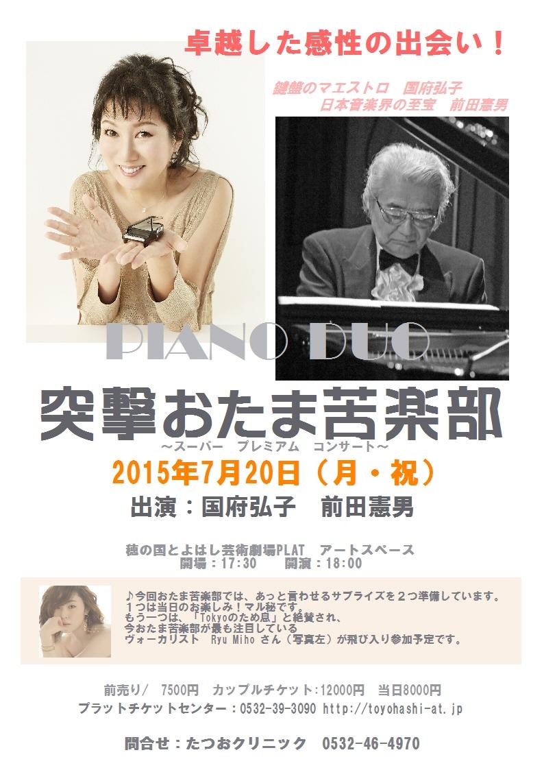 国府弘子vs前田憲男 スーパープレミアム コンサート_d0115691_824591.jpg