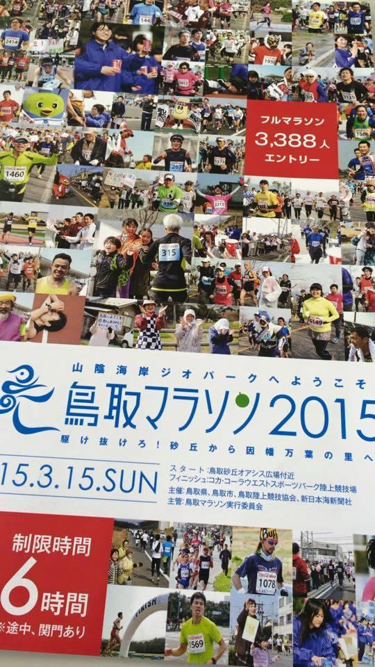 鳥取マラソン2015_e0115904_06140578.jpg
