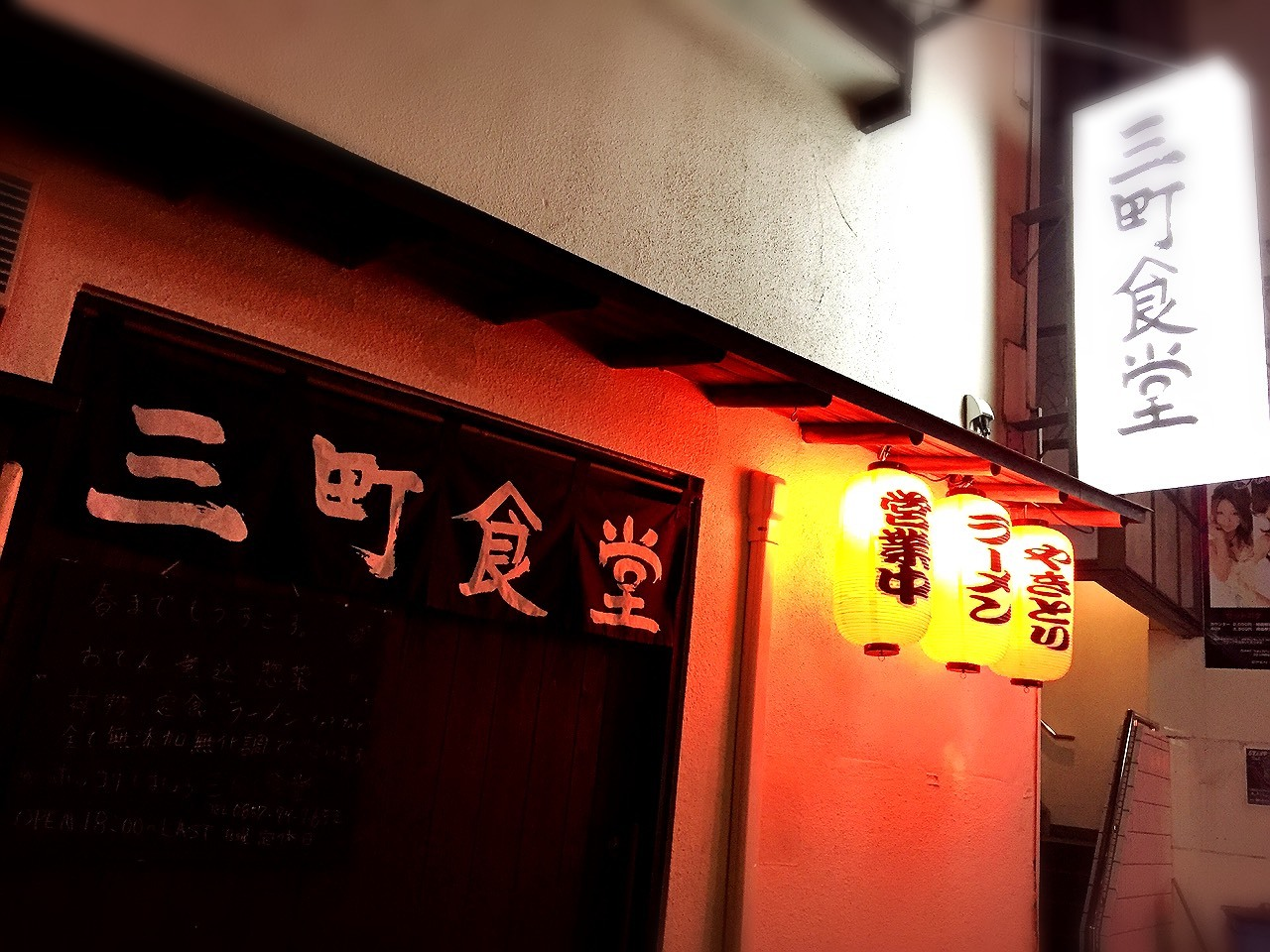 みんなのホットステーション 三町食堂_e0115904_13054710.jpg