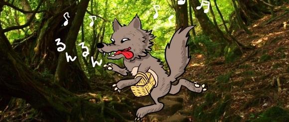 オオカミのお使い (4枚)_a0152009_057158.jpg