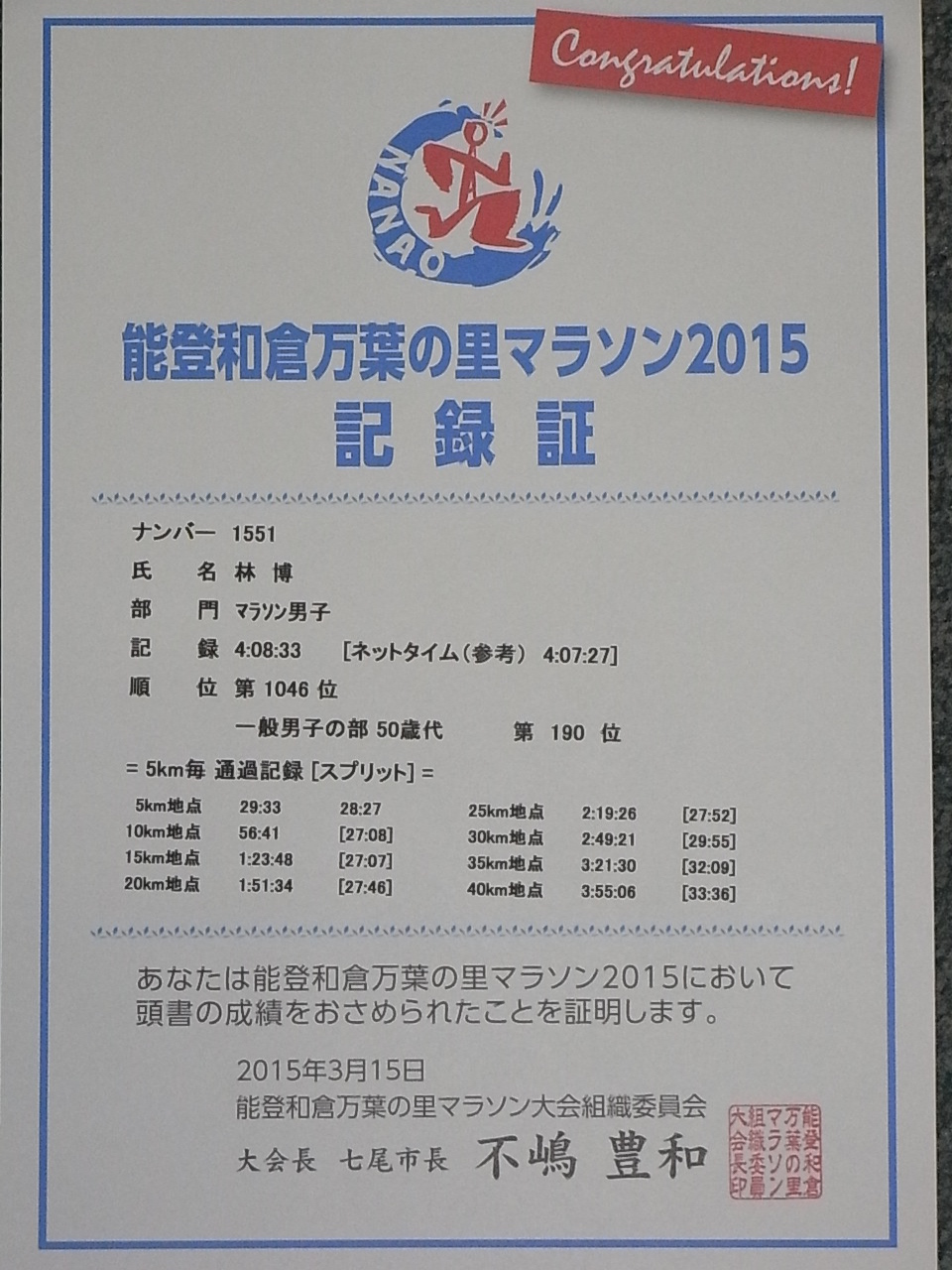 能登和倉万葉の里マラソン2015_c0194417_2015044.jpg
