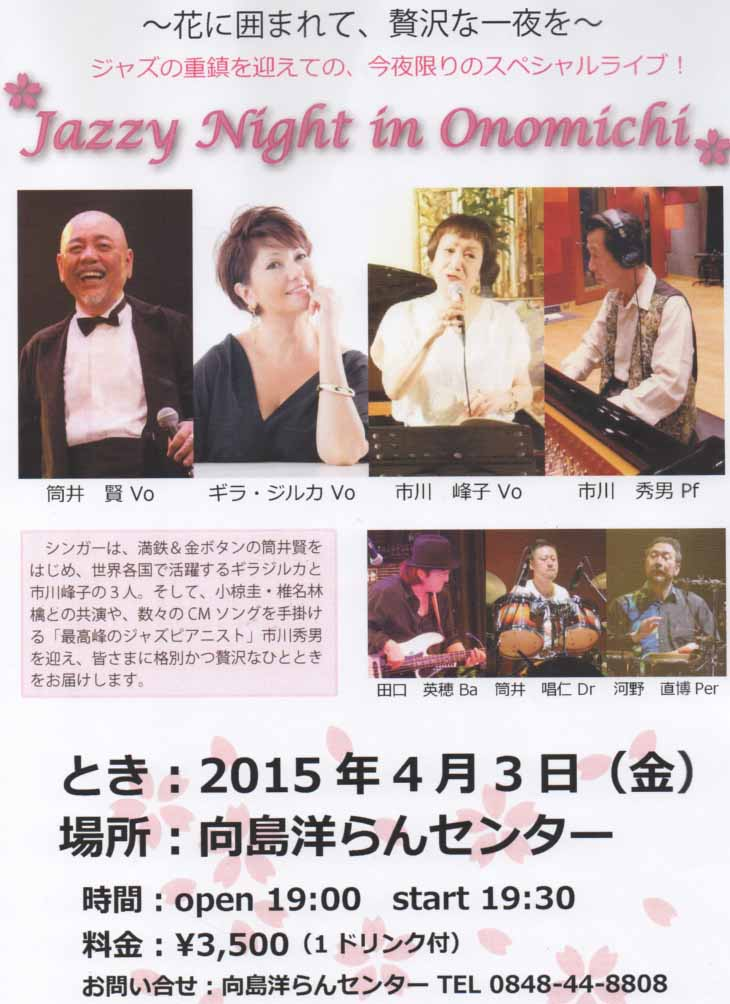 Gazzy Night in Onomichi_a0072623_11543694.jpg