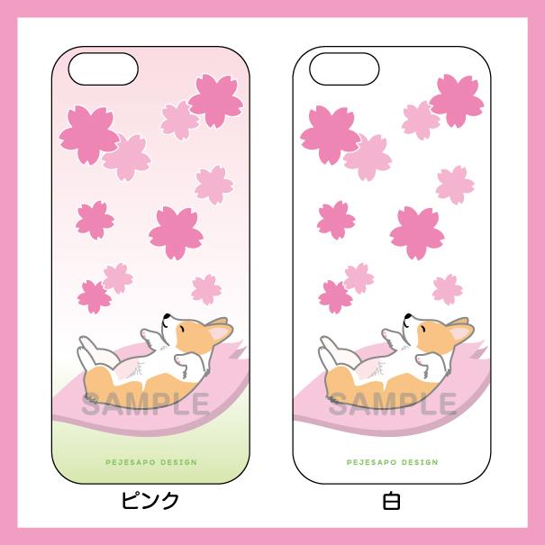 桜の季節に、桜グッズ_d0102523_11524769.jpg