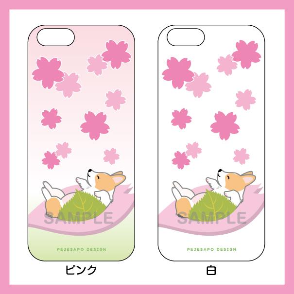 桜の季節に、桜グッズ_d0102523_115351.jpg