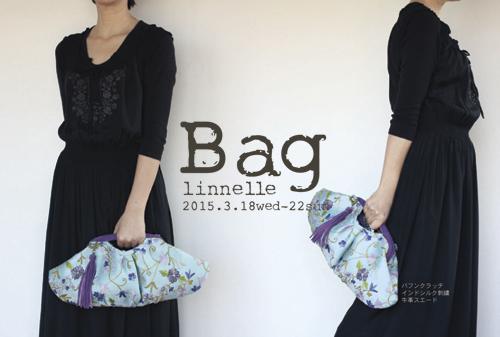 linnelle作品展「Bag」_a0017350_00124808.jpg