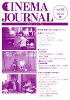 シネマジャーナル93号☆_c0153150_14323280.jpg