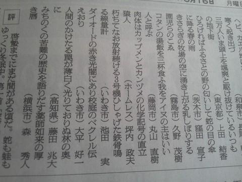 友人の歌が『朝日歌壇』に_b0050651_1012370.jpg