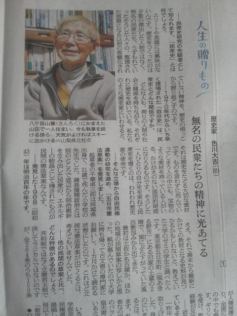 色川大吉さんが朝日新聞夕刊に_b0050651_9441329.jpg