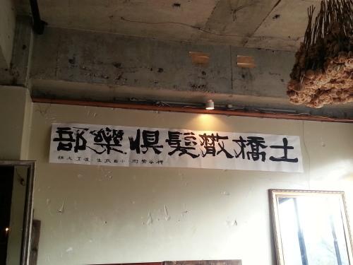 TOKOYA_c0341260_09360357.jpg