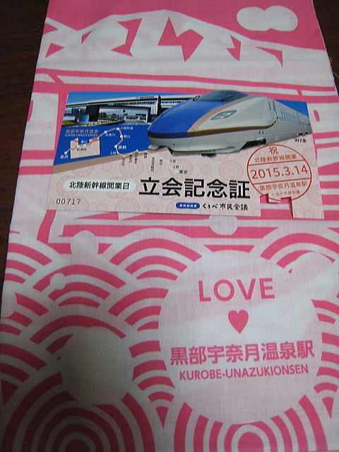 新幹線・・・・_b0189573_10511737.jpg