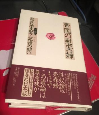「帝国の慰安婦」日本語版 朴裕河著_a0163788_20575537.jpg
