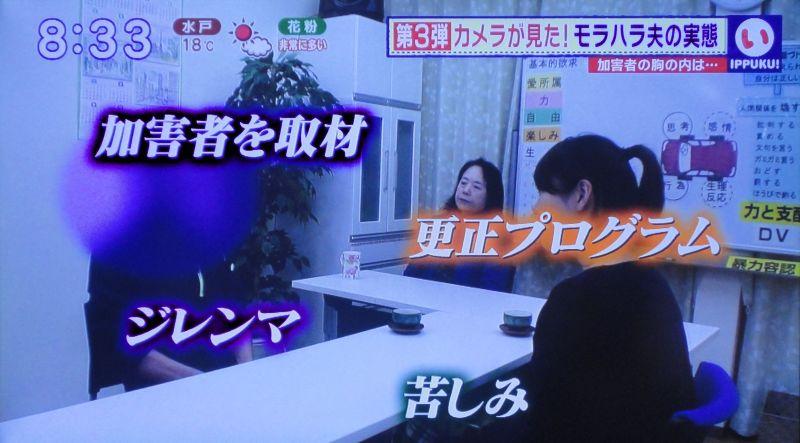TBSテレビから、モラハラ夫の実態が放送されました_b0154492_21262286.jpg