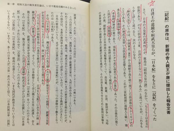 遂に発見!天皇の出自=「百済王氏の氏寺だった百済寺を訪れる」引用(ミラーページ含む)_e0069900_18052657.jpg