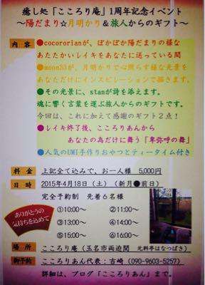 こころり庵の一周年を記念して…感謝イベントのお知らせ♡_f0015517_2033366.jpg