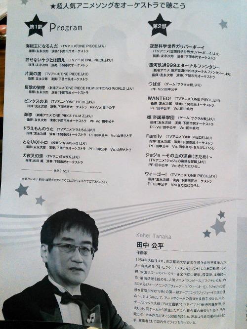 オーケストラで聴く人気アニメ音楽_a0163623_2236654.jpg
