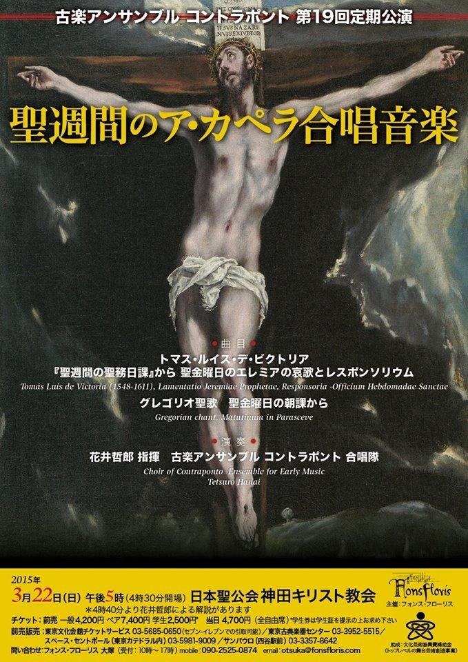 【公開終了】プログラムノート「ビクトリアの聖週間の音楽」 花井哲郎_c0067238_00122351.jpg
